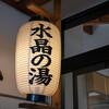 名古屋から1時間のプチトリップ 水晶の湯