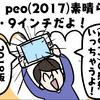 iPadpro(2017)のレビューやっちゃうよ!!2018年版ちゃうよ!