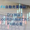 【FX検証】5000円から始めてみた⑥‐FX初心者