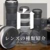 【韓国オタ講座】マスターが使うカメラレンズの定番「白レンズ」の種類