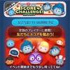 【LINEゲームツムツム】スコアチャレンジ3/27(金)11:00開始予定に備えて1人スコチャレ