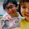 【旅する千円札の行き先】