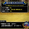 level.305【赤い霧】第101回闘技場ランキングバトル初日
