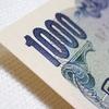 石ころを千円札で包む