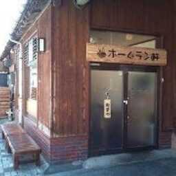 ホームラン軒 二俣店