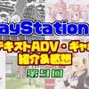 PS4・新作アドベンチャー/ギャルゲー紹介&感想 ★9~『シュタゲエリート』とは劣化である