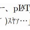 pLaTeX で安心してスヤァ…する方法
