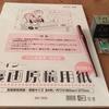ゼブラのGペンとペン軸とインクと漫画の原稿用紙を買った。
