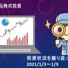 【投資】初心者による株式投資 投資状況 2021年1月9日