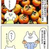 【漫画】渋柿を甘い柿にする方法(甘柿・干し柿の作り方)