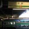 栃木県小山市に行ってきた!