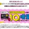 【絶対やるべき!】dポイント→ iDキャッシュバック (dカード)で10%増量!!