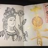 【御朱印】亀嶽林 万松寺に行ってきました|名古屋市中区の御朱印