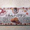 最近道内のCMでよく見る北海道のお土産を買ってみました