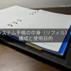YouTubeチャネル「ペンと手帳とノートと僕と」を開設し、初めての動画をアップしました