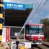 遠州鉄道(赤電)に広告が載りました