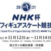 2021.11.12-14 NHK杯国際フィギュアスケート競技大会(随時更新)