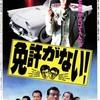 絶対観るべき映画『免許がない!』あらすじ・キャスト・評価 ハンコ押してくれよ!!! 舘ひろし主演の爆笑コメディ