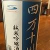 【日本酒の世界に酔いしれる】(12杯目)四万十川から加賀経由で佐賀