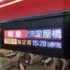 再び京阪特急プレミアムカーに乗ってみた