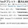 Amazonの新型のFireタブレットが最大6,900円オフのセール開催中!