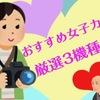 カメラ女子にオススメのカメラ3選!【マイノリティ思考】