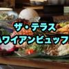 ウェスティンホテル東京【ザ・テラス】ハワイアンビュッフェ。コロナ禍のランチビュッフェとは