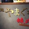 江東区ラーメン店巡り⑧ らぁ麺やまぐち 辣式