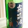 霧筑波 吟醸 瓶燗火入れ(浦里酒造・つくば市)