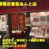 県内サ行(76)~菜香楼金沢百番街あんと店~