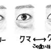 目の下のクマ、凹みがあると治療大変ですよってお話