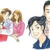 """<東京ラブストーリー>「女性セブン」で続編、27年ぶり連載へ 前作の25年後""""アラフィフ""""のカンチとリカ描く"""