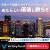 Victory Fundの新規案件(東上野案件)について書いてみます。