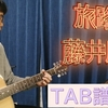 【TAB譜】旅路 / 藤井風【弾き語り】