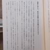 書籍紹介: ついに反重力の謎が解けた!(P95-108 抜粋)| 第1刷発行 2017年04月30日 定常波圧縮・空中浮遊