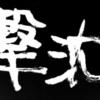 『撃沈魂』ワシが撃沈TASUKU