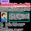 【再掲】【ピアノの先生必見!】4/19(木)中西美江セミナー「あなたの教室パワーアップ講座」開催!