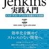 書籍「[改訂第3版]Jenkins実践入門」を購入しました