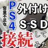 【レビュー】PS4に外付けSSDのススメ【Amazon購入品】