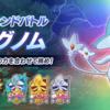 レジェンドバトル「アグノム」登場!グズマ・アーティピックアップBサーチ開催!