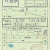春日部から越後湯沢への連絡乗車券