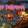 【ハロウィン】バウチャー総額『250ドル+α』の山分けプレゼントイベント開幕!さらに今回は「パーティクルとUFPS」や「Steamのゲーム」が当たる! ブログ読者さま感謝祭 10月10日締切