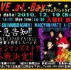 12/19 LIVE at Bay X'masライブにビレッジマンズストア参戦決定!!