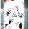 映画感想:「ex エックス」(45点/モンスター)