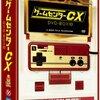 ゲームセンターCX DVD-BOX10巻