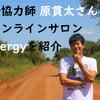 原貫太さんのオンラインサロンSynergyをサロンメンバーが紹介!