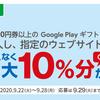ファミマgoogle play 10%キャンペーン 登録今日まで(忘れるところだった)