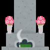 連続のお墓参り