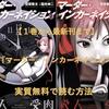 【1巻から最新巻まで】人気漫画『マーダー・インカーネイション』を実質無料で読む方法