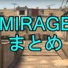 【MIRAGE】まとめ